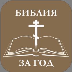 bibliya-za-god